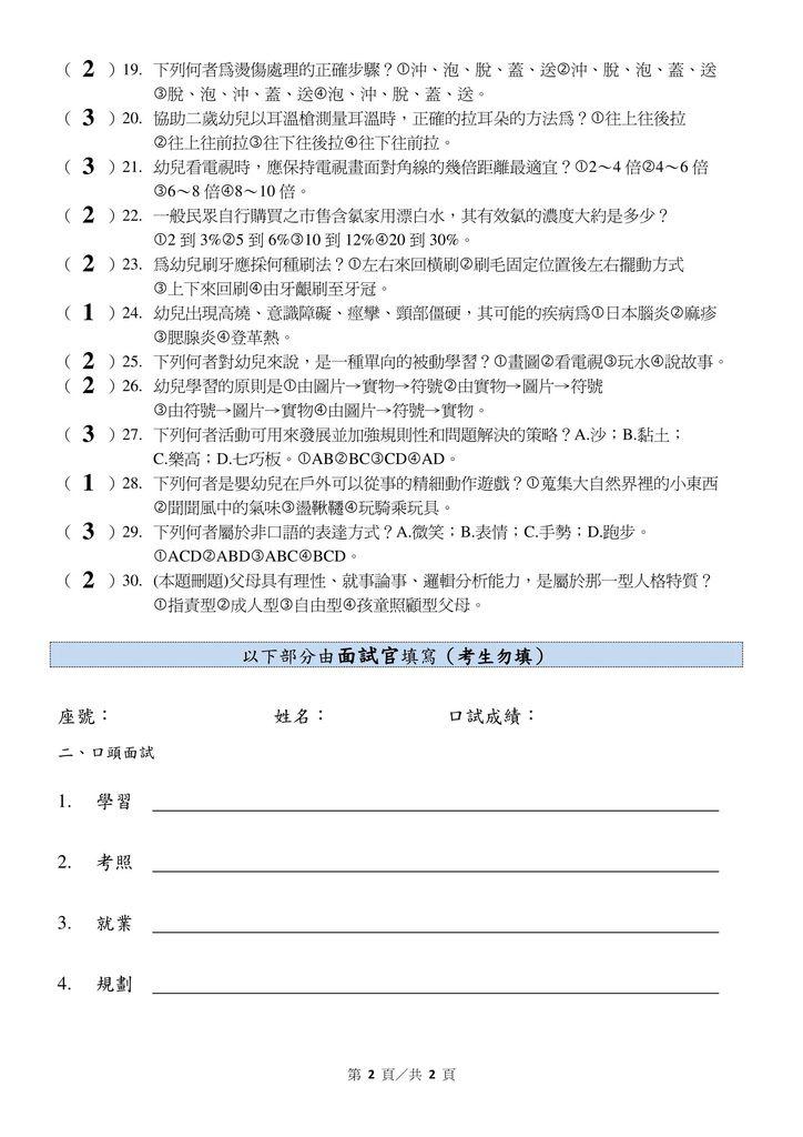 補助班甄選試題-公告答案_2