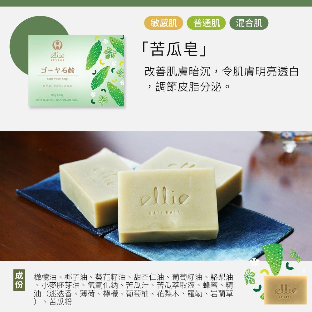 苦瓜皂 Bitter Melon Soap.jpg