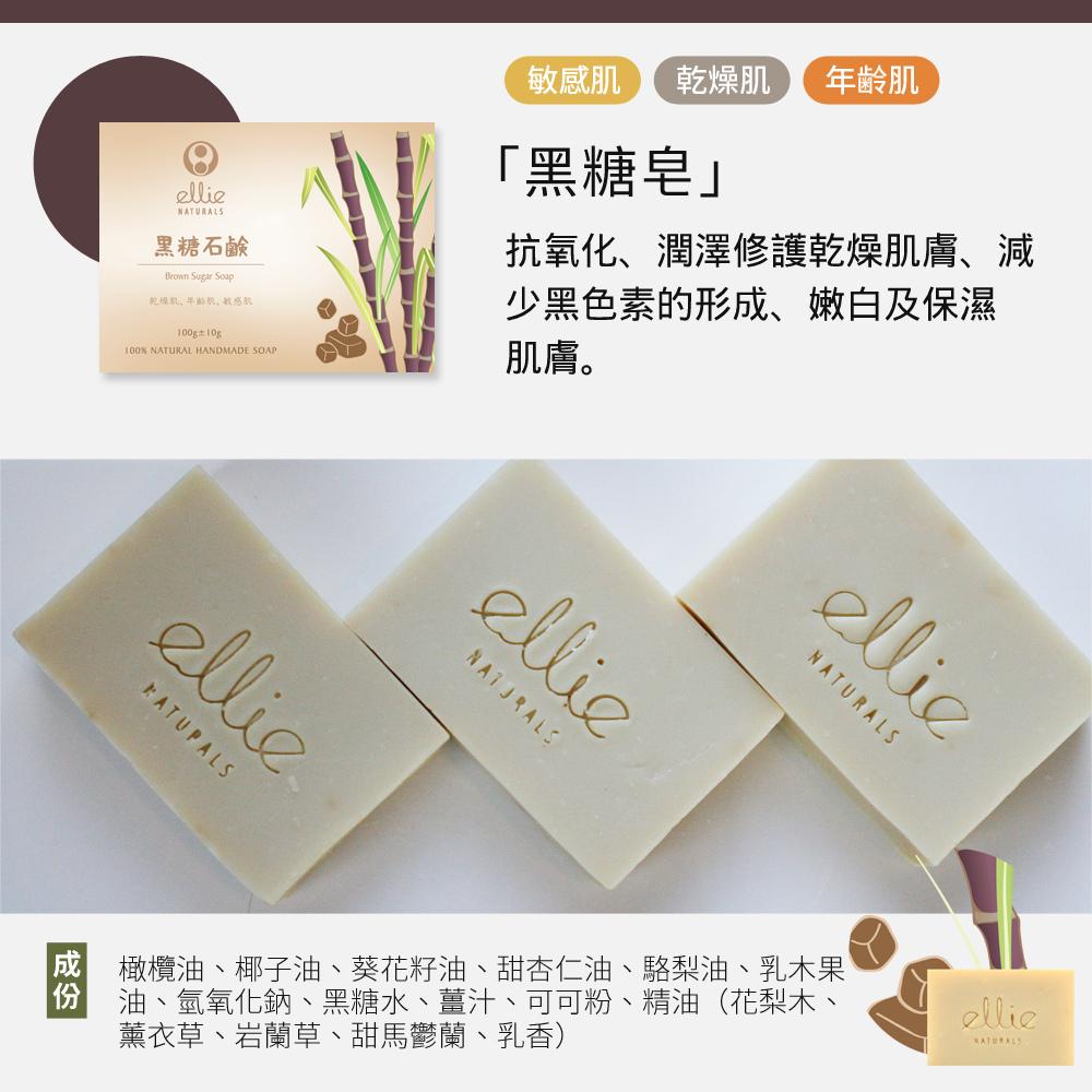 黑糖皂 Brown Sugar Soap.jpg