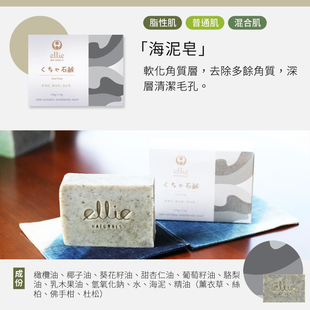 海泥皂 Mud Soap.jpg