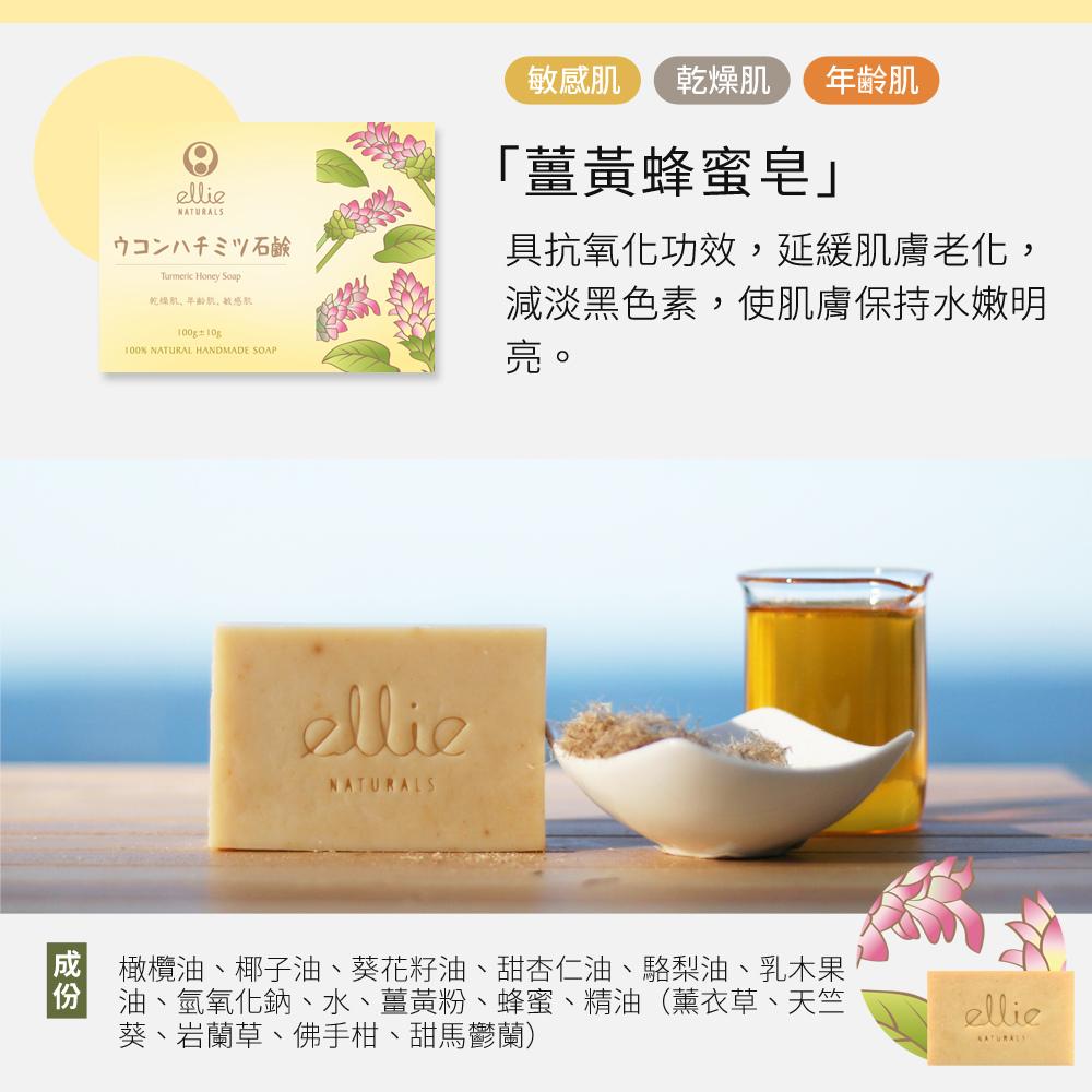 薑黃蜂蜜皂 Turmeric Honey Soap.jpg