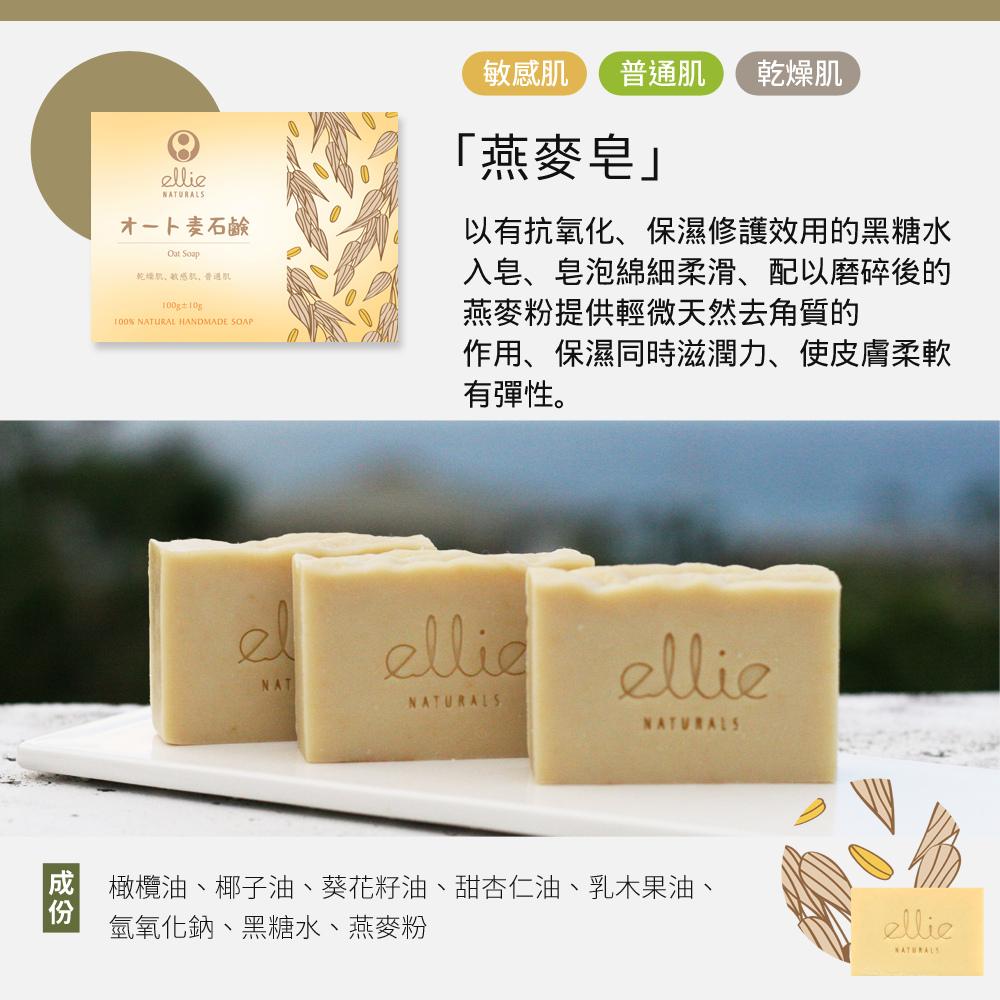 燕麥皂 Oat Soap.jpg