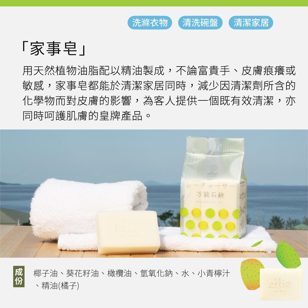 青檸家事皂 Shekwasha Family Soap.jpg