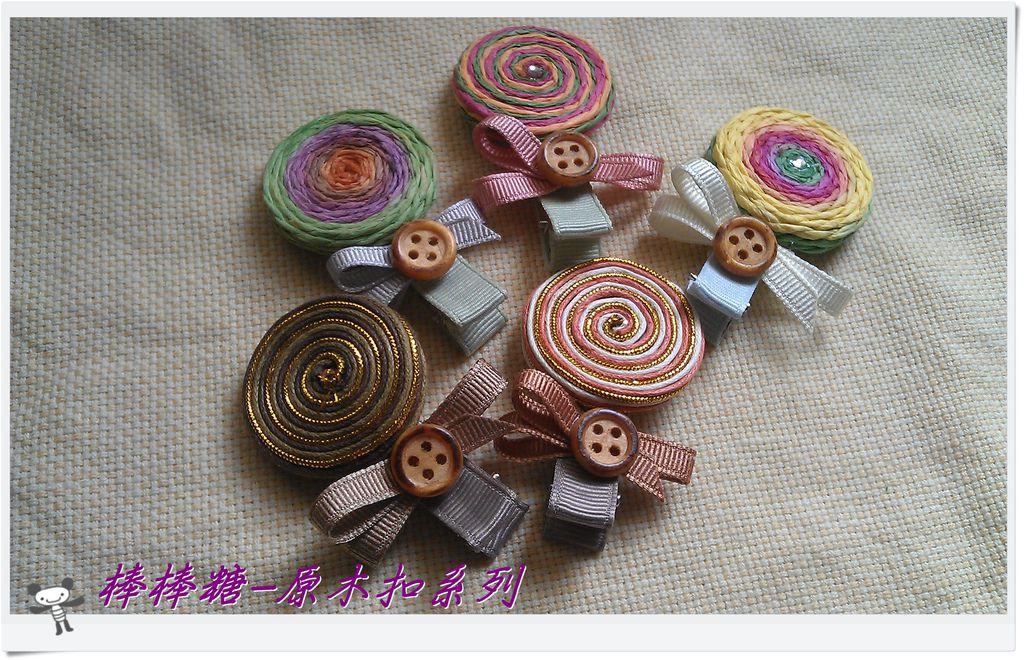 小棒棒糖-原木扣