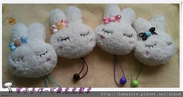可受兔兔髮束(小童)