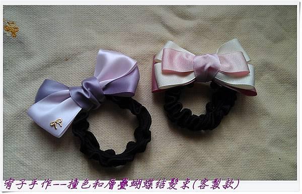 宥子手作--撞色和層疊蝴蝶結髮束(客製款)