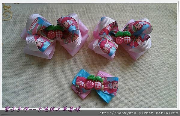 卡-草莓妺組