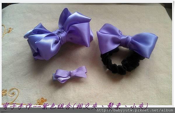 紫色組合(相交夾)