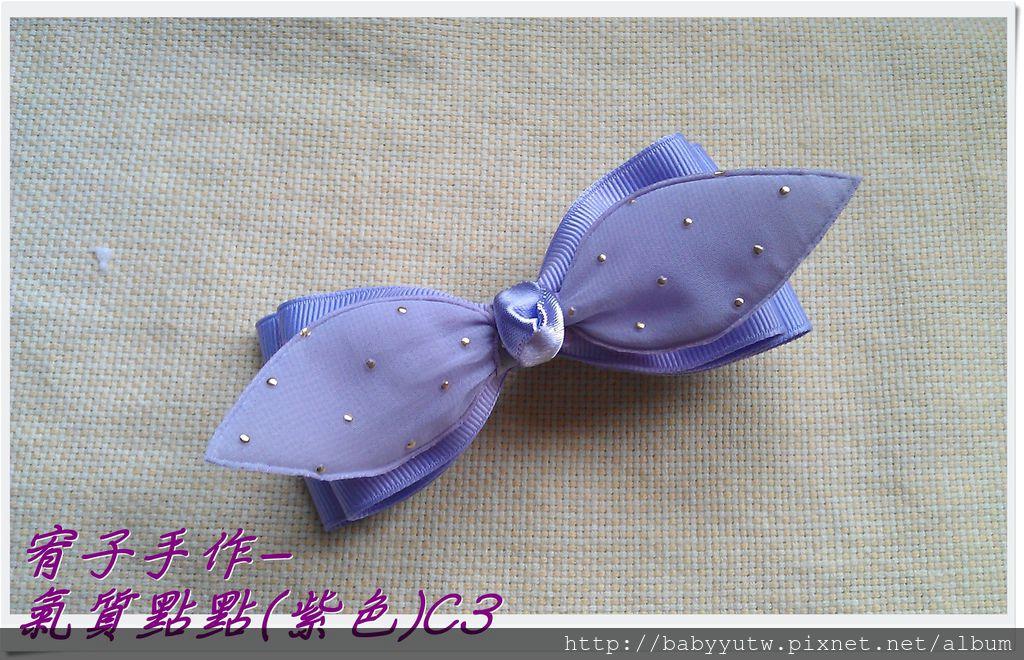 氣質點點(紫色)C3.jpg