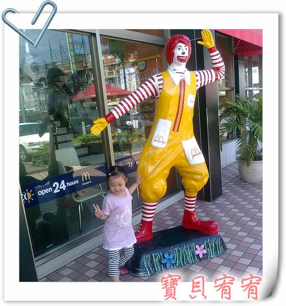 宥宥和麥當勞叔叔.jpg