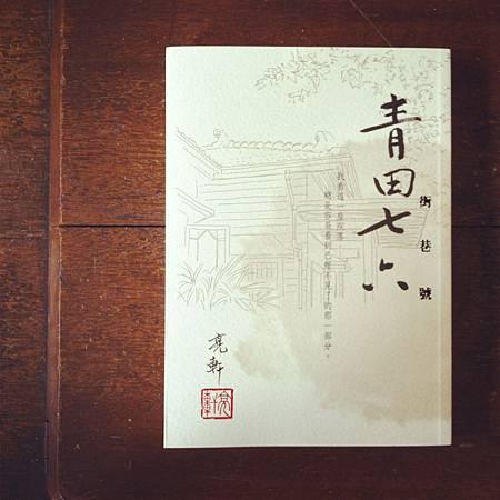 青田七六-1