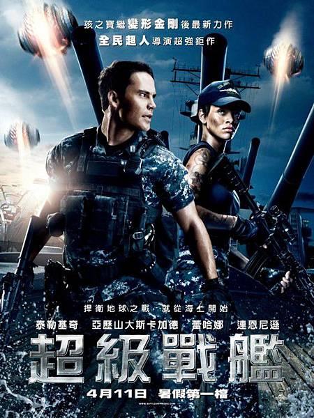 Battleship-8