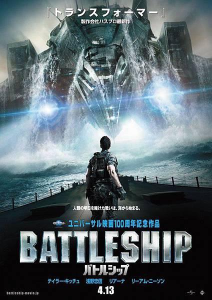 Battleship-9