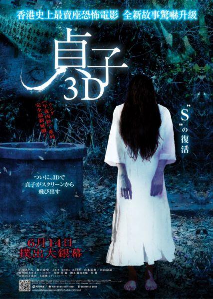 Sadako-1
