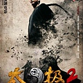 Tai Chi 2-The Hero Rises-1