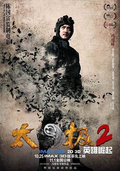 Tai Chi 2-The Hero Rises-2