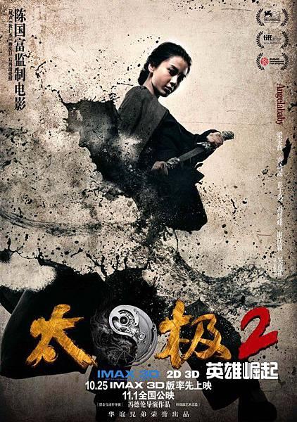 Tai Chi 2-The Hero Rises-3