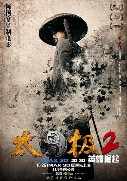 Tai Chi 2-The Hero Rises-4