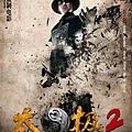 Tai Chi 2-The Hero Rises-5