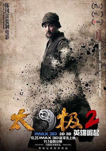 Tai Chi 2-The Hero Rises-6