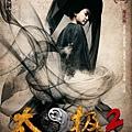 Tai Chi 2-The Hero Rises-7