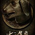 Chinese Zodiac-2