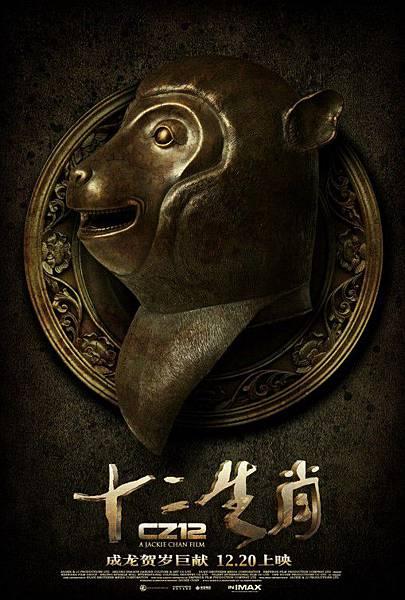 Chinese Zodiac-3