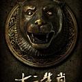 Chinese Zodiac-4