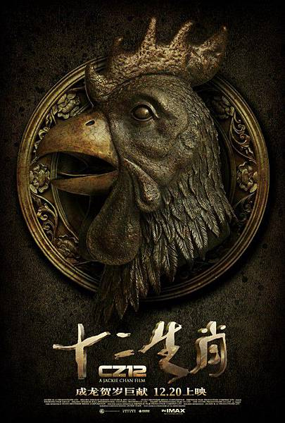 Chinese Zodiac-5