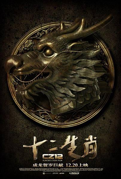 Chinese Zodiac-6