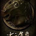 Chinese Zodiac-7