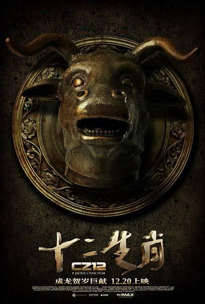 Chinese Zodiac-8