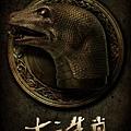 Chinese Zodiac-9
