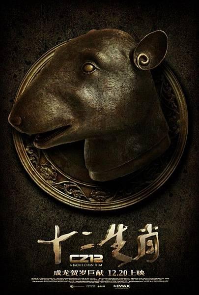 Chinese Zodiac-10
