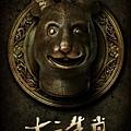 Chinese Zodiac-11