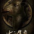 Chinese Zodiac-12