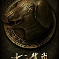 Chinese Zodiac-13