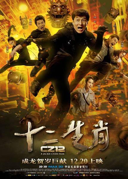 Chinese Zodiac-14