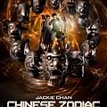 Chinese Zodiac-16