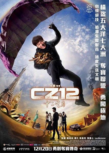 Chinese Zodiac-17