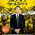 The Wolf of Wall Street-4