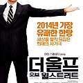 The Wolf of Wall Street-5
