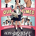 Our Times-1.jpg