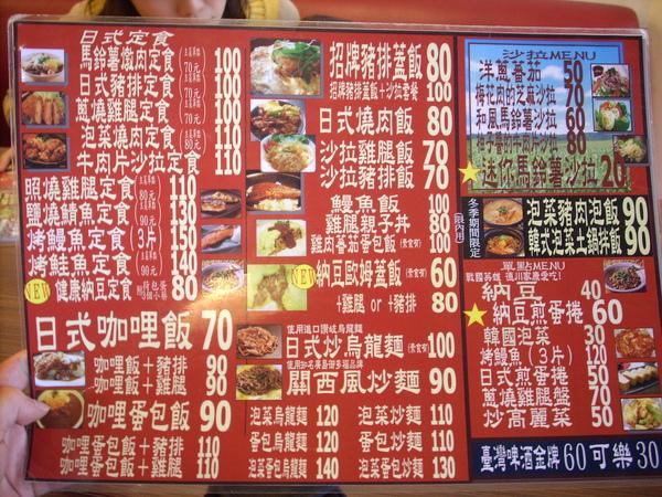 小六定食 (1).jpg