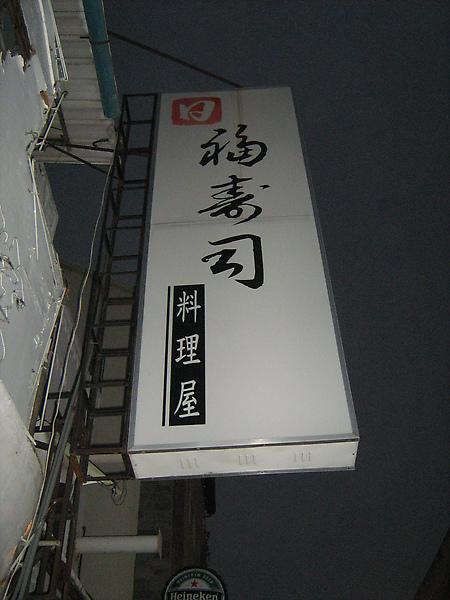 sushi 010.jpg
