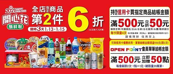 7-11 discount.jpg