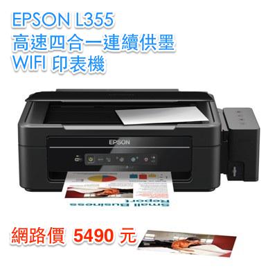 EPSON L355 高速四合一連續供墨 WIFI 印表機