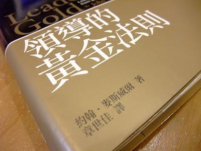 領導的黃金法則.JPG