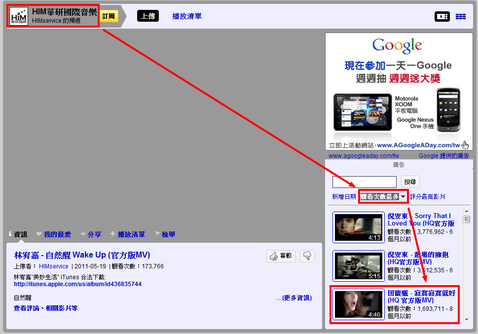 YouTube - HIMservice 的頻道.png