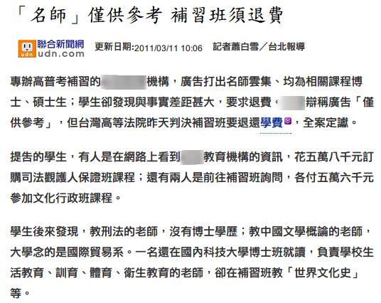 「名師」僅供參考 補習班須退費-Yahoo 奇摩新聞.png